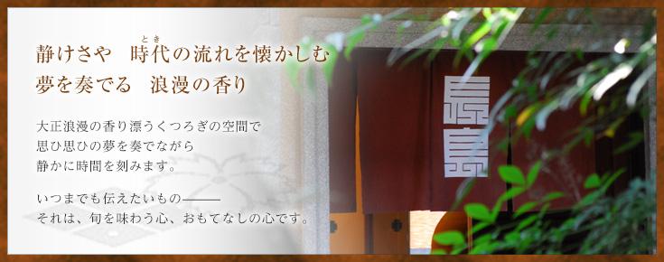 料亭の会席料理│毘沙門堂すぐ京都 山科の料亭「料理処 長島」